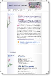 心理カウンセリング|神戸カウンセリング・ルーム 花時計
