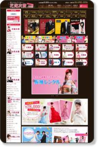 着物をレンタルするなら格安の「花嫁衣裳.com」へ!