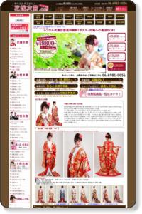 色打掛をレンタルするなら品揃えNo.1の花嫁衣裳.com