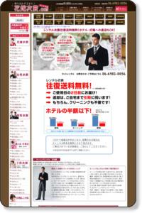 モーニングレンタルなら花嫁衣裳.com