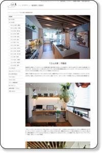 Tさんの家(東京都 品川区) | ハンズデザイン一級建築士事務所