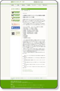 心理療法(心理カウンセリング)3心理療法の種類/カウンセリング大阪