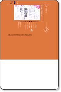 根津・新丸ビルの串揚げ はん亭公式ホームページ