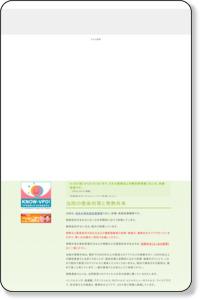 杉並区 橋本医院 小児科・小児外科・小児泌尿器科・糖尿病内科・内科|荻窪|南荻窪|西荻窪|