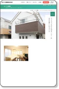 練馬・中野・杉並の住宅施工なら地元が一番!八正建設株式会社の公式ホームページ