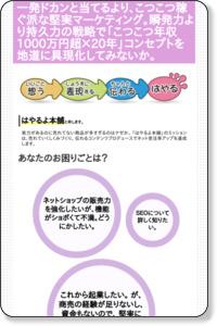 デザインスタジオはやるよ本舗【神戸】 - ホームページ制作,広告の印刷,販売促進の裏方‥‥