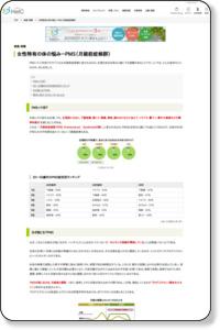 女性特有の体の悩み−PMS|病院・薬・サプリメントの情報満載! healthクリック
