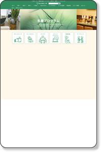 カウンセリング、認知行動療法、ダイエットプログラム等|Psychotherapy サイコセラピー