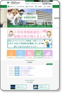 社会医療法人 協和会 加納総合病院公式サイト(大阪市北区)