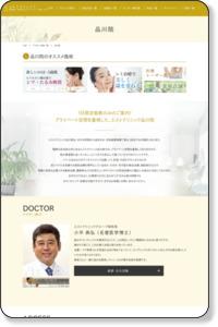 品川院 | 美容整形・美容外科 エストクリニック