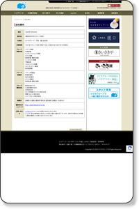 長崎料理と和食なら割烹ひぐち・長崎さいさき屋|会社情報