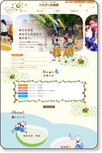ひなぎく幼稚園 ホームページ 西東京市