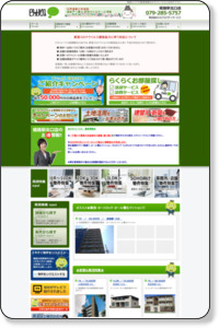 姫路の賃貸物件ならこちらのサイト必見!