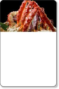 居酒屋 北海道 | 特大タラバガニ・毛蟹・北海道グルメを満喫