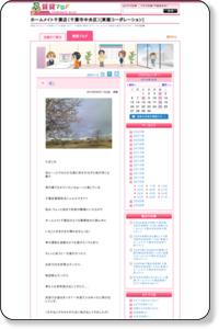 癒し - 千葉店 - 賃貸ブログ|ホームメイト