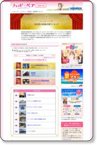 高知県の結婚式場アクセスランキング|ハッピーペア