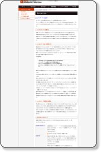 ホームページの作り方 レンタルサーバの選び方・比較