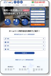 ホームページ制作なら全国から比較&選べるホームページ制作.jpへ