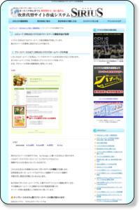 レビュー7フリースペースで広告掲載 | ホームページ作成ソフトSIRIUSシリウス
