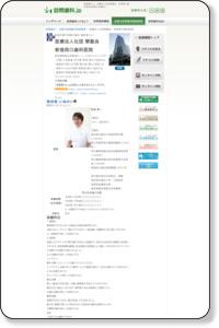 医療法人社団翠聖会 新宿西口歯科医院(東京都・新宿区) | 訪問歯科.jp