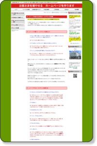 ホームページ製作の主目的はメールアドレスの収集(企業ホームページ作成):ホムペ ドットビズ