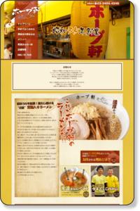 東京都渋谷区千駄ヶ谷のラーメン店なら、創業30年のホープ軒。