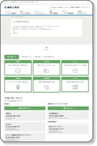 【リボン館】地震にそなえる住まいフェア 開催!! | 細田工務店