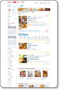 広島の「24時間営業」フリーワード クーポン・地図/ホットペッパー