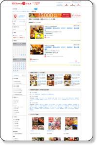愛媛の「24時間営業」フリーワード クーポン・地図/ホットペッパー