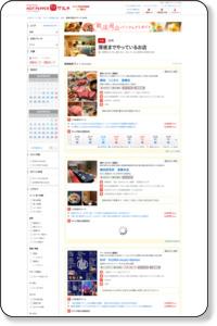 宮崎の深夜までやっているお店 クーポン・地図/ホットペッパー