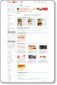 沼部の日本料理・懐石ジャンル クーポン・地図/ホットペッパー