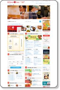 文京区(東京都)のピザ/グルメ・クーポンのホットペッパー