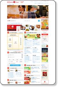 江東区(東京都)の郷土料理/グルメ・クーポンのホットペッパー