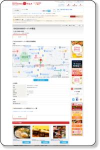 NAGAHAMAラーメン中野店 中野区中野/クーポンのホットペッパー