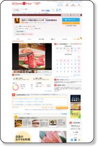 新宿 国産牛 焼肉 食べ放題 風風亭 西武新宿駅前店/クーポンのホットペッパー