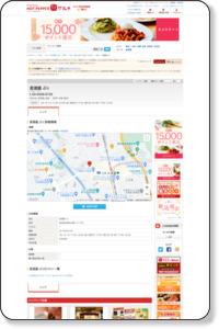居酒屋 ぶぅ 目黒区目黒 地図/グルメ・クーポンのホットペッパー