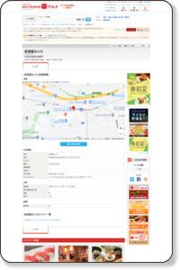居酒屋おふろ 世田谷区赤堤/クーポンのホットペッパー