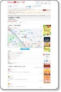 千石自慢ラーメン 鶯谷店 台東区根岸/グルメ・クーポンのホットペッパー