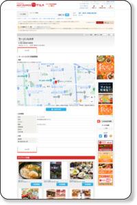 ラーメンえのき 墨田区横川/クーポンのホットペッパー