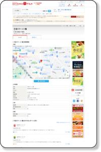 ラーメン鶴 荒川区東日暮里/クーポンのホットペッパー