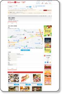 懐石工房柳生 板橋区富士見町 地図/グルメ・クーポンのホットペッパー