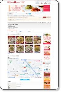 ラーメン二郎 目黒店 目黒区目黒 地図/グルメ・クーポンのホットペッパー