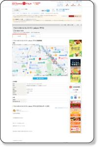 ペルシャ&トルコレストラン zakuro ザクロ 荒川区西日暮里 地図/グルメ・クーポンのホットペッパー