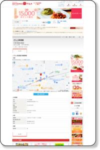 げんじ居酒屋 世田谷区宮坂/クーポンのホットペッパー