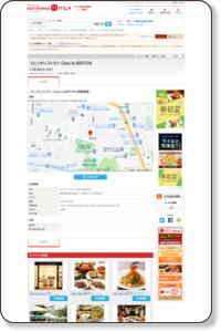 フレンチレストラン Chez le BRETON 文京区目白台/クーポンのホットペッパー