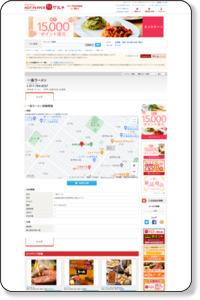 一条ラーメン 札幌市北区新琴似1条 地図/グルメ・クーポンのホットペッパー