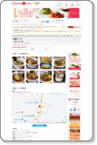 風風ラーメン 大田市久手町 地図/グルメ・クーポンのホットペッパー
