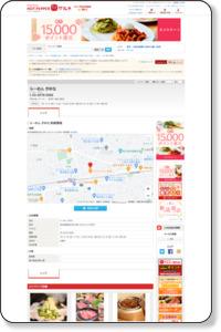 らーめん きゆな 練馬区南大泉/クーポンのホットペッパー