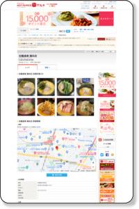 ラーメン道楽 蒲田店 大田区蒲田/クーポンのホットペッパー