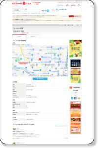 ラーメン大至 文京区湯島/クーポンのホットペッパー